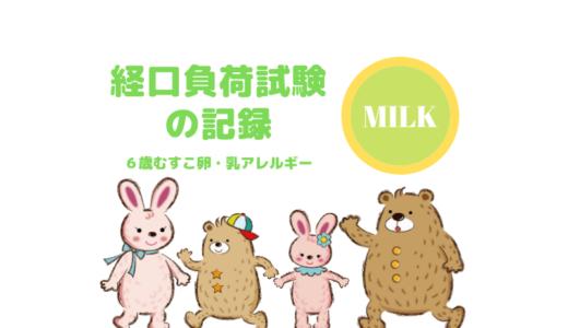 6歳むすこ乳の負荷試験に向けて〜卵摂取拒否からの変化