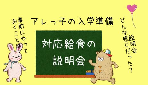 アレっ子の小学校入学準備。アレルギー対応給食の説明会。