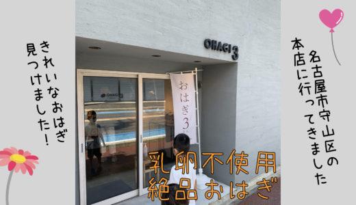 乳卵アレルギーOK 絶品おはぎ「OHAGI3」に行ってきました