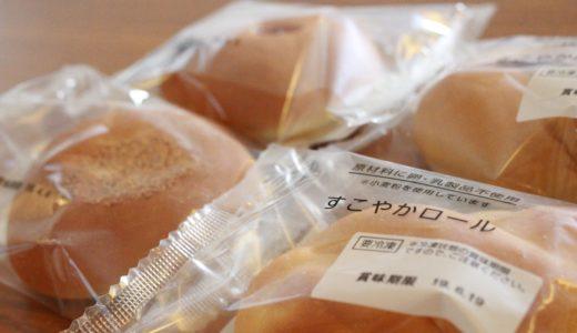 タカキヘルスケアフーズの卵・乳不使用「すこやかシリーズ」のパンとおやつを初注文