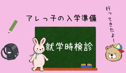 アレっ子の入学準備。就学時健診に行きました。