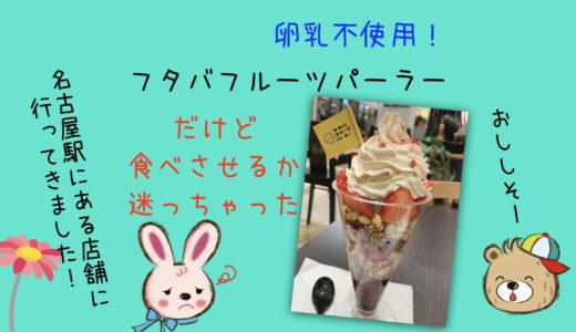 フタバフルーツパーラー名古屋のパフェ。卵乳不使用だけどアレっ子に食べさせるか迷う。